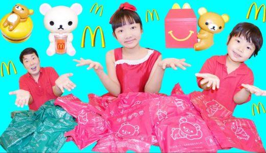 ★リラックマのハッピーセット、コンプリートなるか!?★McDonald's Happy set★