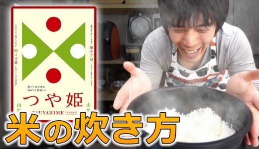 米の正しい炊き方!山形県のブランド米「つや姫」で実践してみた