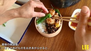 [LEEクッキング] ワタナベマキさんの手元を拝見!「お弁当の詰め方のコツ」<深さのあるお弁当箱編>