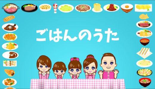 ★「ごはんのうた」プリンセス姫スイートTV★