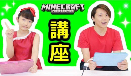 ★マルチ!「ひめちゃん先生のマイクラ講座1」★Minecraft ★