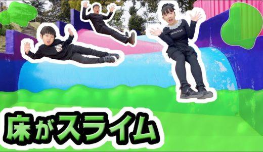 ★フロア・イズ・スライム!「床がスライム~」★Floor is Slime Challenge★