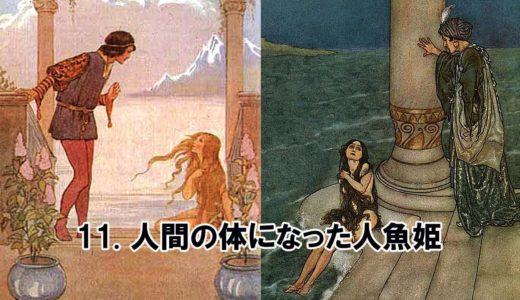 英語学習「人魚姫」 11 日本語音声対訳 ★人間の体になった人魚姫