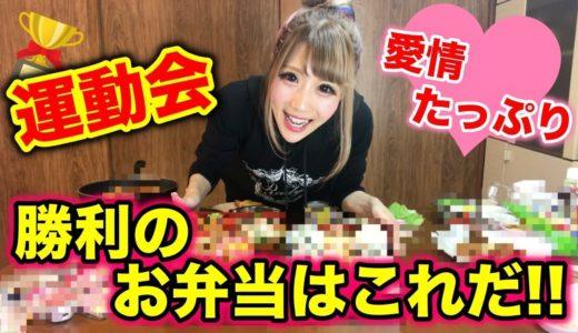 ちいめろ特製♡運動会のお弁当!! これ優勝間違いなし!!