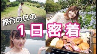 【1日密着動画】自然に癒されて最高の家族旅行