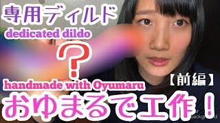 【Part.1】Make dildo with Oyumaru! It's  amazing【English subtitles】