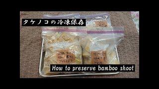 タケノコの冷凍保存方法