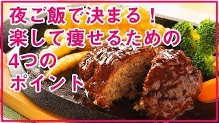 【ダイエット食事 】夜ご飯で決まる!楽して痩せるための4つのポイント|姫ごはん