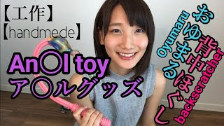 【handmade】Tried to combine backacratcher and anal toy【jerk off material princess】