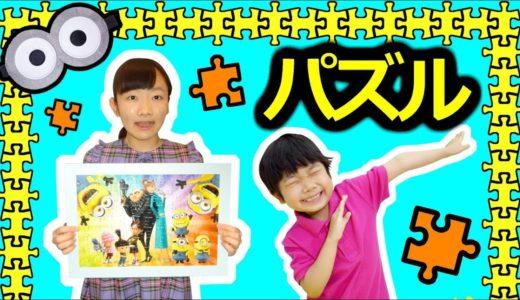 ★おうくん初挑戦!「ミニオンパズル!108ピース」★