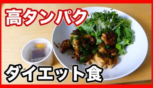 【レシピ】効率よく高たんぱくを補給できるおかずの作り方!