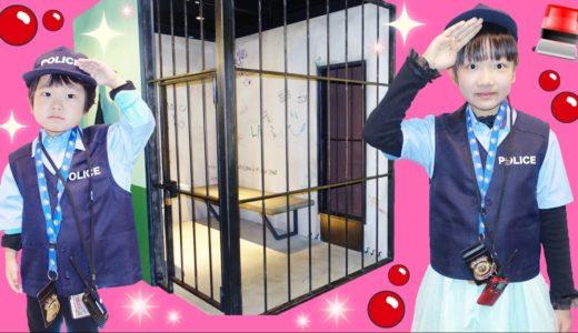 ★警察官になって悪者を牢屋へ連行だ~!「ユーチューバー仕事体験も!」カンドゥー★