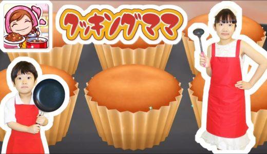 ★「ひめちゃんママ~お料理作って~!」クッキングママ★