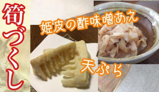 【主婦料理】たけのこ料理!姫皮の酢味噌あえ  天ぷら