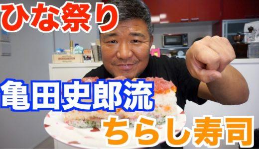 【ひな祭り】娘に亀田史郎流チラシ寿司を作ってみた!!