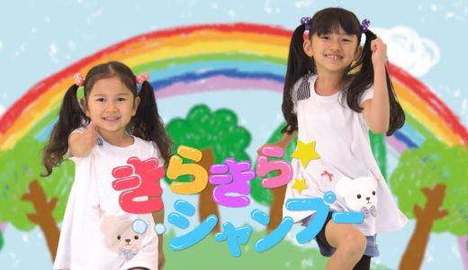 U-Fesでまーちゃんおーちゃんと一緒に踊ろう!!きらきら☆シャンプーダンス練習用動画♪ himawari-CH