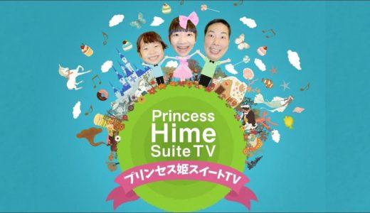 ★「Princess Hime Suite TV」テーマソングPV★