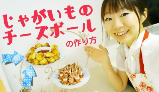 【パーティ料理】 じゃがいものチーズボールのレシピ作り方|姫ごはん