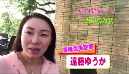 姫の開脚TV vol.8「タイチェンマイ研修の旅の感想2」