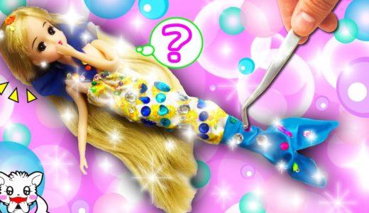リカちゃん 人魚姫ドレスを手作り工作DIY♪♪ ハルトくんも風船でマーメイドに着せ替え大変身!?  人形 おもちゃ ★サンサンキッズTV★