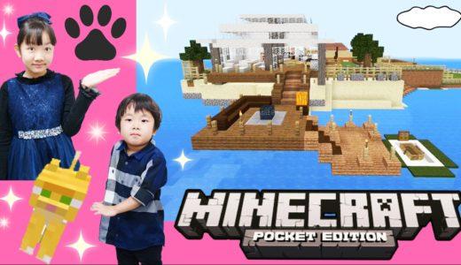 ★ひめちゃんのマインクラフト作品集20「グランピング!」★Minecraft Collections of works 20★
