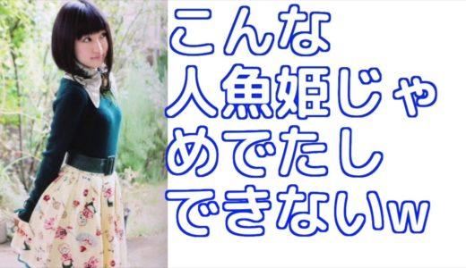 すしざんまいに競り落とされる人魚姫w『こんな人魚姫じゃめでたしできない』【悠木碧・竹達彩奈】