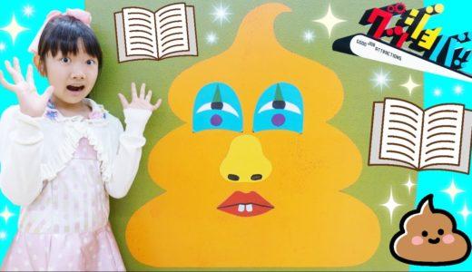 ★「ひめちゃんがノートの中の世界に入っちゃった~!?」グッジョバ!★Yomiuri Land★
