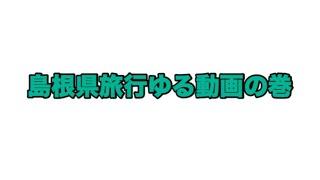 【まったり】島根県に行った時のゆるゆるな動画【双子】