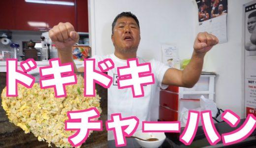 【映え】ドキドキチャーハン!