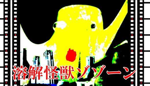 自主製作怪獣映画「溶解怪獣ゾゾーン」【田中安全プロレス大放送!】