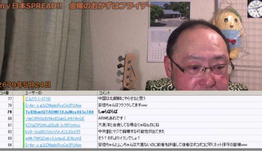 r010524 my日本SPREAD!!金曜のおかずはフライデー