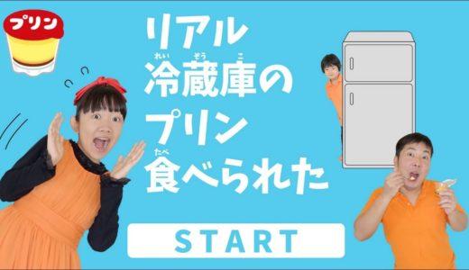 ★リアル冷蔵庫のプリン食べられた~!★Real escape game★