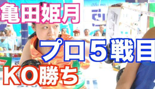 【プロ5戦目】亀田姫月UBFチャンピオン決定戦