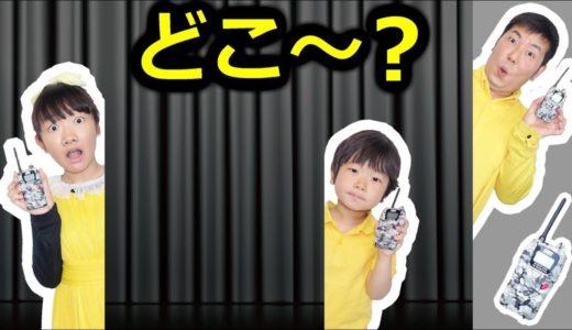 ★暗闇トランシーバーかくれんぼ in YouTube Space Tokyo★Darkness Hide and Seek★
