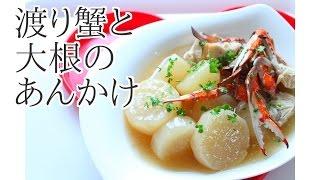 【和食】渡り蟹と大根のあんかけ煮込みの作り方レシピ|姫ごはん