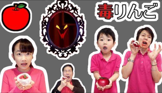 ★ママ魔女の毒リンゴ!「白雪姫~おいしい真っ赤なリンゴだよ~」★