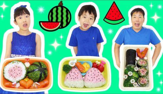 ★「スイカお弁当作り対決~!」色々なスイカおにぎり登場!★