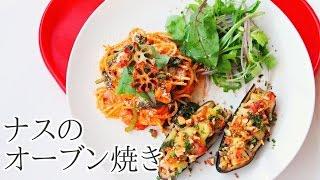 【簡単料理】ナスのオーブン焼きのレシピ作り方|姫ごはん