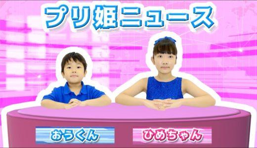 ★ニュースキャスターな1日「プリ姫ニュース!」★