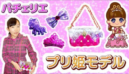 ★「プリンセスバッグを持っておでかけ~」パチェリエ・プリ姫モデル登場!★