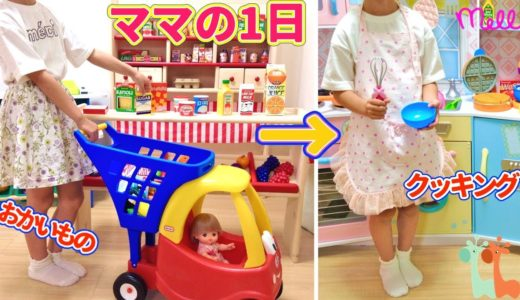メルちゃんママの1日 お買い物 お料理編 / Mell-chan Doll Grocery Shopping and Cooking