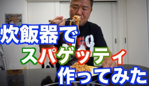 【必見】炊飯器でスパゲッティ作ってみた!