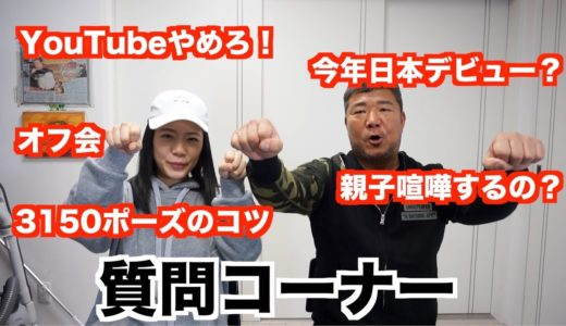 【質問コーナー】亀田姫月今年日本のリングに上がれるの?