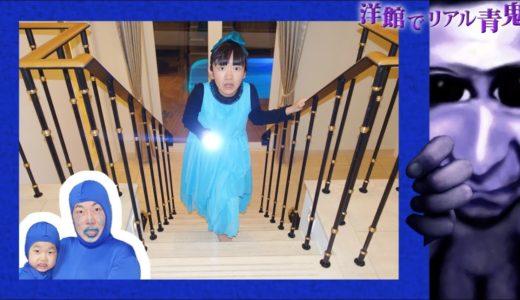 ★洋館でリアル青鬼!「おうくんとパパを救出せよ~」★Real Escape Game★