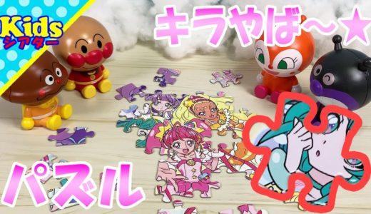 ⭐スタートゥインクルプリキュア パズルガム みんなでパズルを完成させよう⭐ アンパンマン アニメ  おもちゃ ☆kidsシアター☆