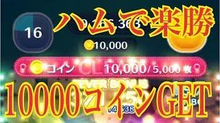 ツムツム つみきツムツム【ハムで楽勝10000コイン】ステッカーブック スペシャルステージ!!LINE Disney Tsum Tsum