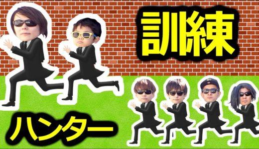 ★プリ姫親衛隊の「ハンター訓練!!」★