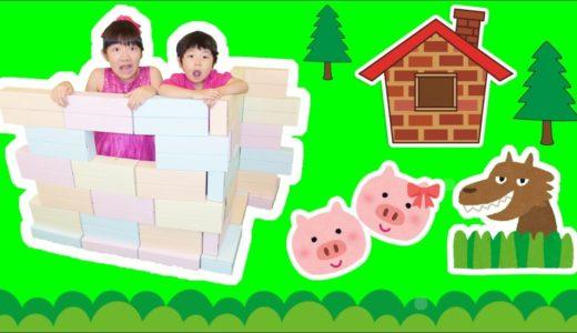★2匹のこぶた「オオカミが来る前にレンガのお家を作るぞ!」★Cardboard house★