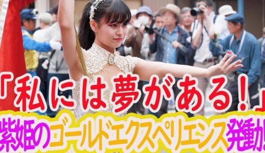 2019シズオカサンバカーニバル【ウニアン紫姫Ver】