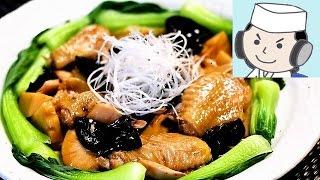 Gui Fei Chicken Wing♪ 貴妃鶏翅♪(手羽先の煮込み)